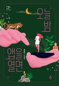 오늘 밤 앱을 열면 : 김하은 소설집