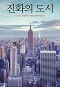 진화의 도시 : 도시는 어떻게 사회를 변화시켰나