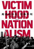희생자의식 민족주의=Victimhood nationalism : 고통을 경쟁하는 지구적 기억 전쟁