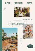 즐거워, 빵과 커피가 있으면 : 매일 가고 싶은 빵집·카페 78곳