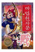 마법천자문 :  31, 치열한 전투! 싸움전/손오공의 한자 대탐험