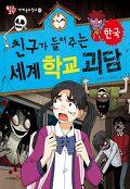 (친구가 들려주는) 세계 학교 괴담.  한국