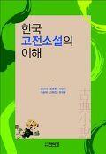 한국고전소설의 이해