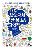 너무 맛있어서 잠 못 드는 화학책 : 프랑스 미슐랭 스타 셰프와 함께하는 화학이야기