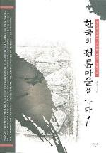 한국의 전통마을을 가다 ( 1, 2 ) 전2권.